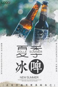 夏季冰啤宣传海报