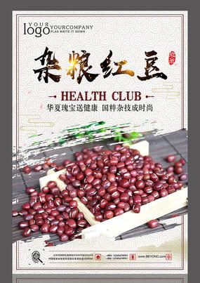 杂粮红豆海报