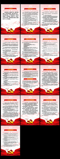 党员活动室党建制度展板