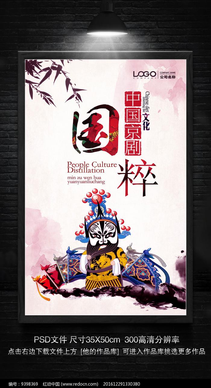 中国风传统国粹京剧宣传海报图片