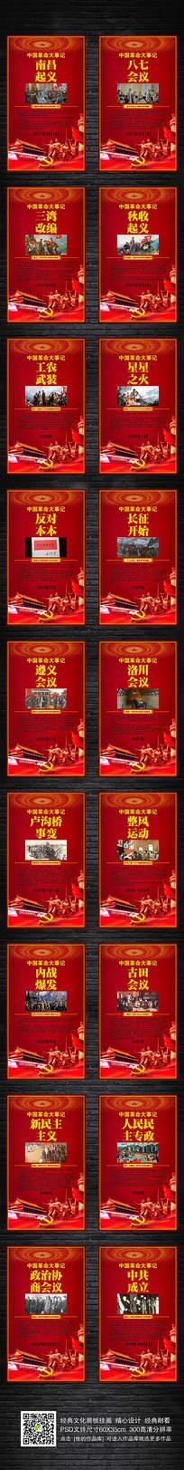 中国革命大事记光辉历程展板