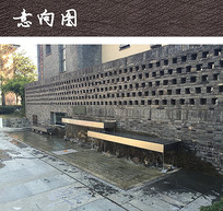 中式水景墙 JPG