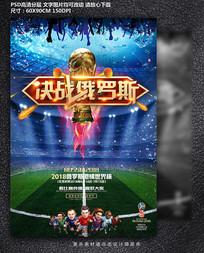 2018决战俄罗斯世界杯海报