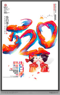 520告白季海报