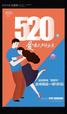 520情人节表白日促销海报