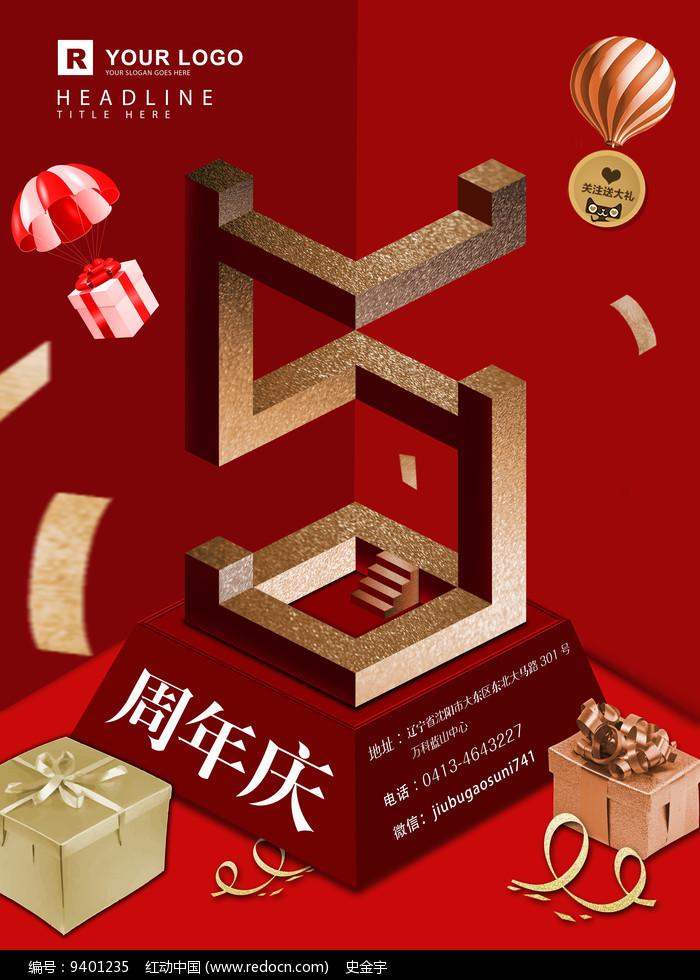 5周年店庆海报设计图片