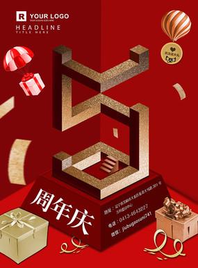 5周年店庆海报设计