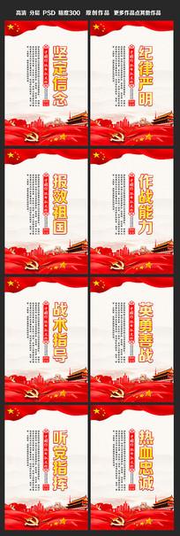 部队文化标语展板挂图设计