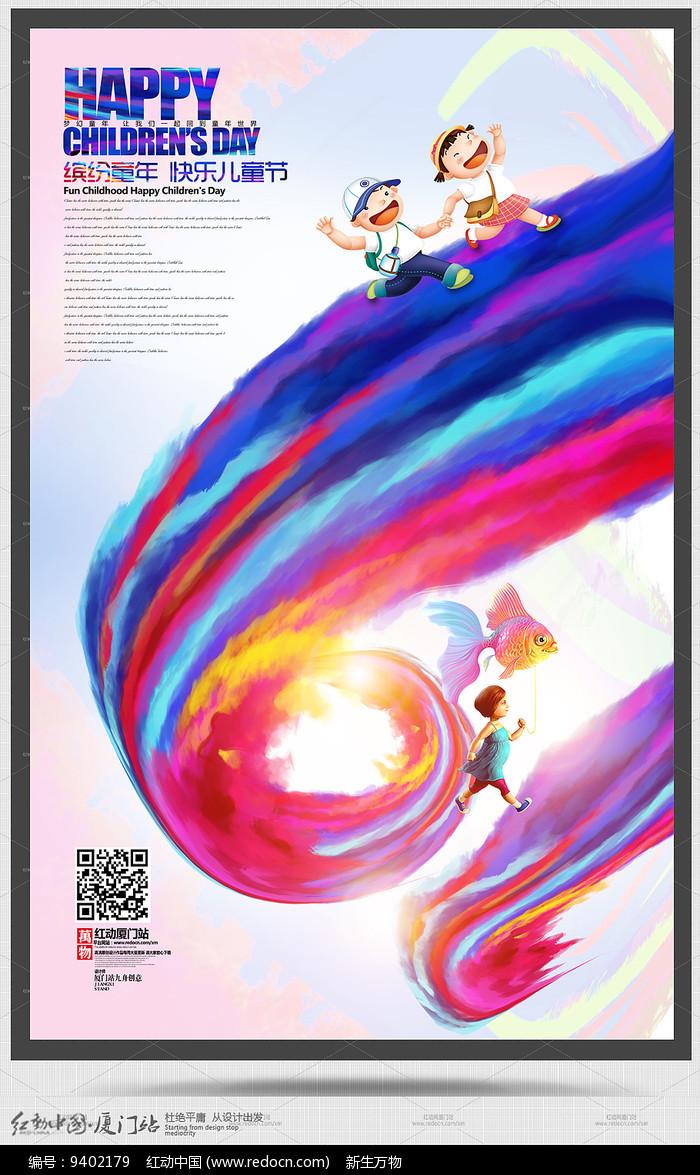 炫彩创意61儿童节宣传海报图片