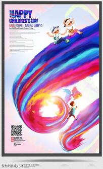 炫彩創意61兒童節宣傳海報