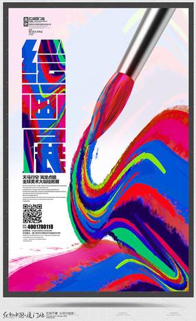 彩色创意艺术绘画展宣传海报