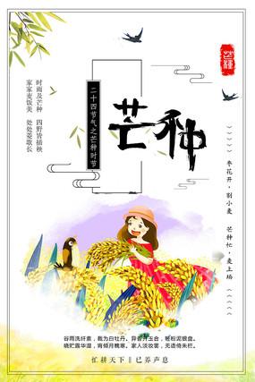 传统节气芒种海报设计