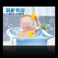 儿童洗澡用品海报PSD模板
