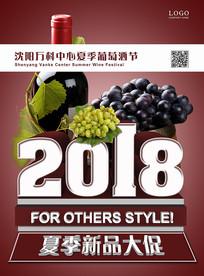 高端葡萄酒节海报