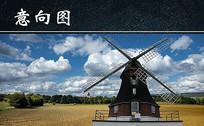 荷兰牧场风车图