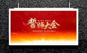 红色誓师大会背景设计