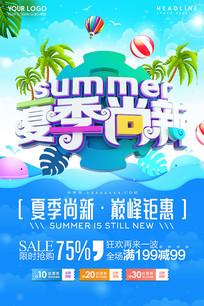 简洁夏季尚新夏季促销海报