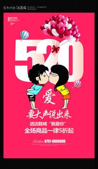 简约520情人节促销海报设计