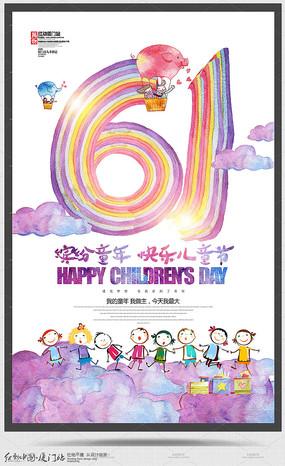 简约61儿童节宣传海报设计 PSD