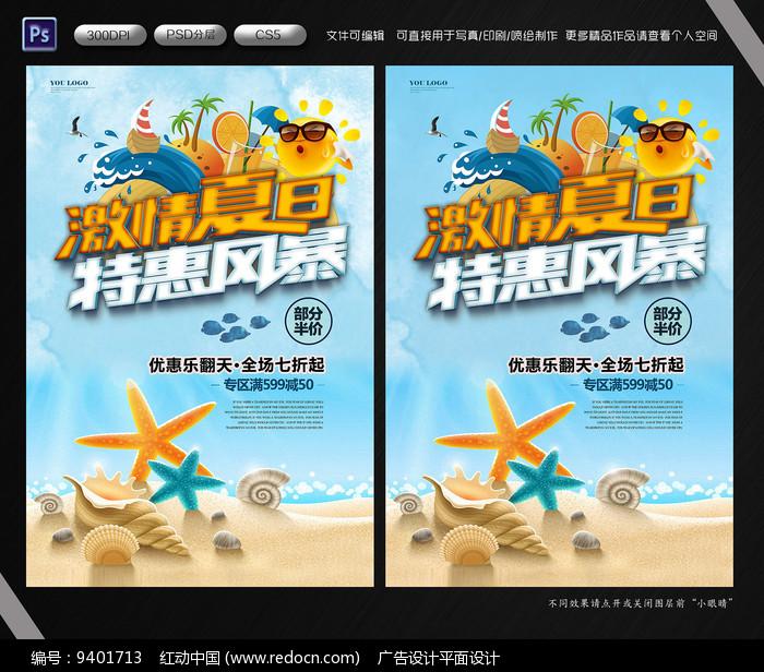 激情夏日夏季促销海报图片