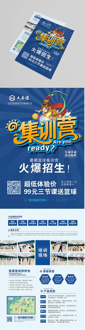 篮球培训招生dm宣传单模板设计_红动网 - 电脑上wap网图片