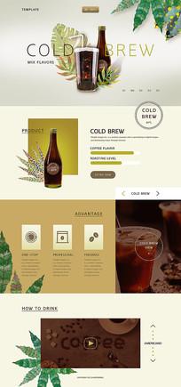 咖啡饮料网页页面设计 PSD