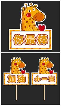 可爱长颈鹿运动会粉丝牌加油牌