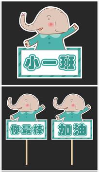 可爱大象运动会粉丝牌加油牌