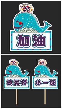 可爱鲸鱼运动会粉丝牌加油牌