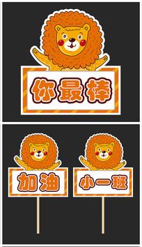 可爱狮子运动会粉丝牌加油牌