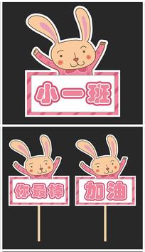 可爱兔子运动会粉丝牌加油牌