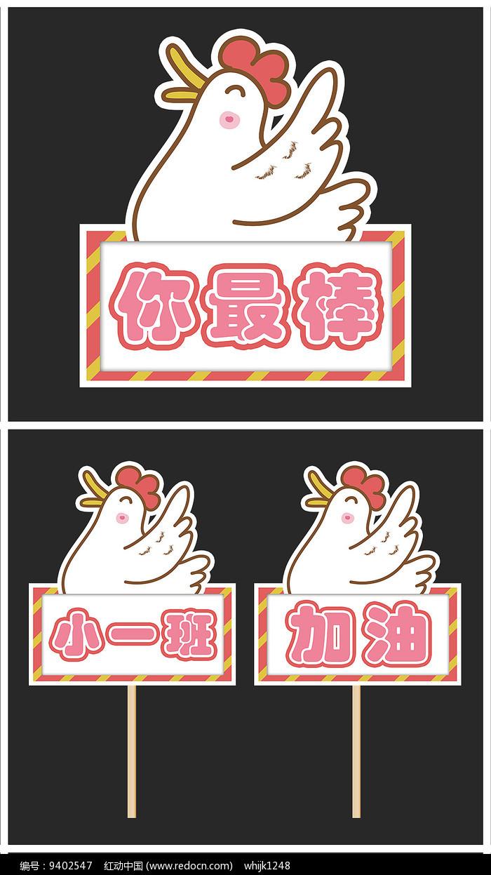 可爱小鸡运动会粉丝牌加油牌图片