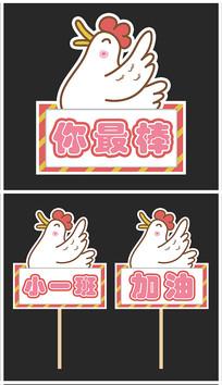 可爱小鸡运动会粉丝牌加油牌