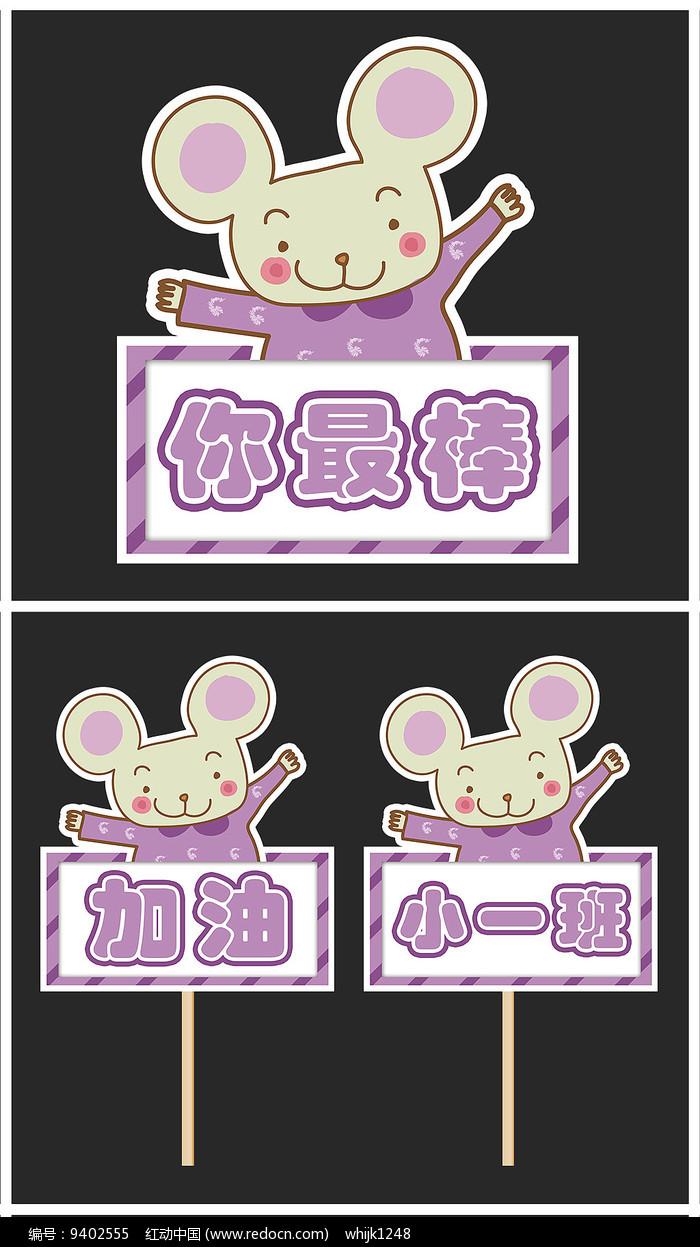 可爱小鼠运动会粉丝牌加油牌