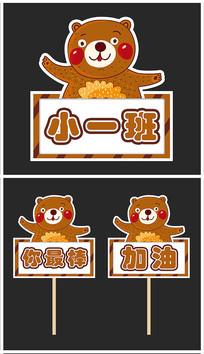 可爱小熊运动会粉丝牌加油牌