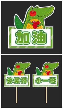 可爱鳄鱼运动会粉丝牌加油牌
