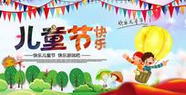 快乐儿童节海报 PSD