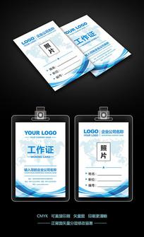 蓝色简洁商业工作证