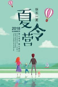 绿色清新夏令营海报