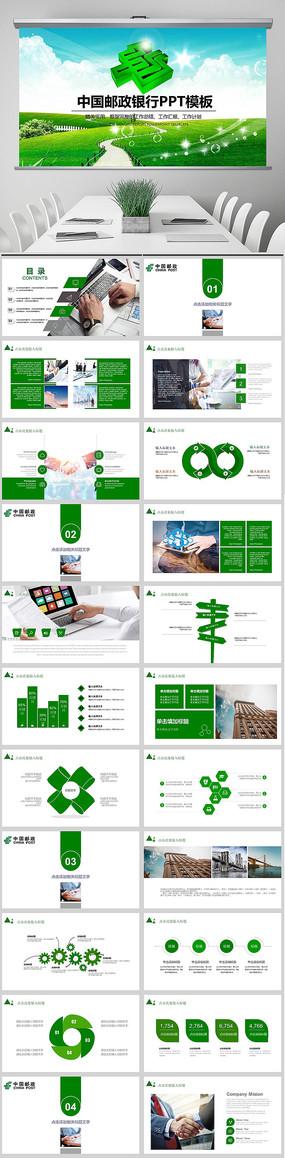 绿色中国邮政储蓄银行PPT