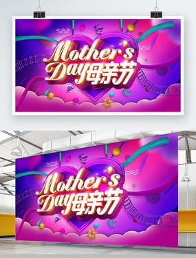 母亲节宣传海报 PSD