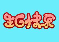 生日快乐艺术卡通字体设计