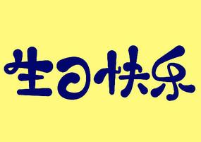 生日快乐艺术字字体设计