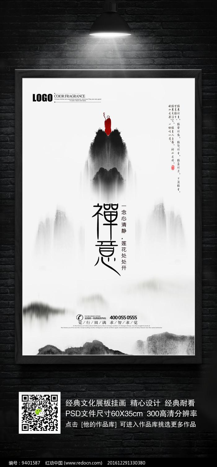 水墨中国风禅文化海报设计图片