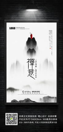 水墨中国风禅文化海报设计