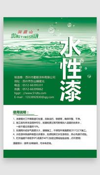 水性漆宣传单设计