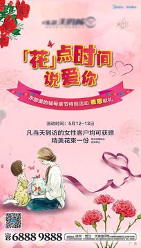 温馨浪漫的母亲节海报