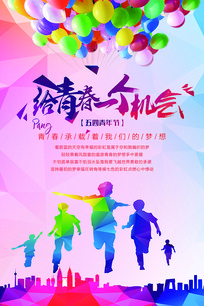 五四青年节宣传海报 PSD