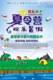 夏令营旅游海报