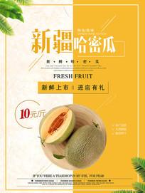 新疆哈密瓜水果海报